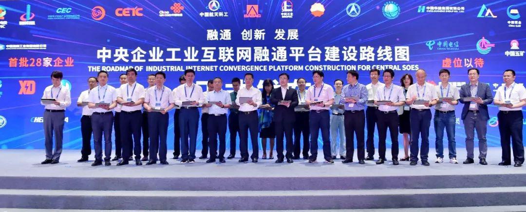 航天科工启动中央企业工业互联网融通平台
